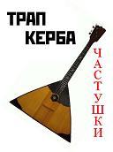 Трап Керба